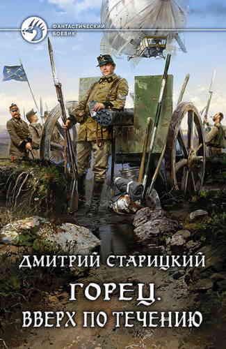 Дмитрий Старицкий. Горец 1. Вверх по течению