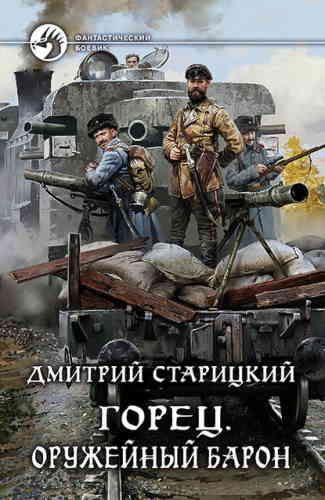 Дмитрий Старицкий. Горец 2. Оружейный барон
