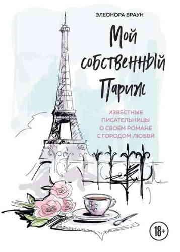 Элеонора Браун. Мой собственный Париж