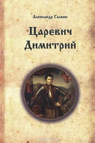 Александр Галкин. Царевич Димитрий