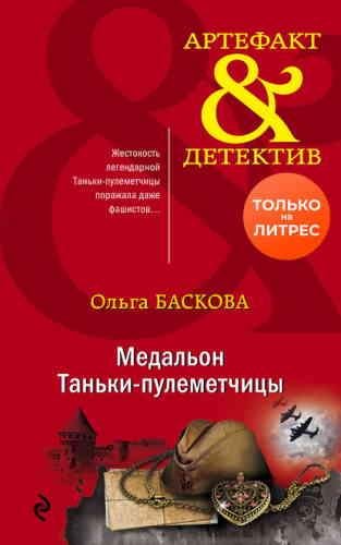 Ольга Баскова. Медальон Таньки-пулеметчицы