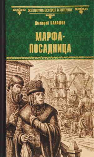 Дмитрий Балашов. Марфа-посадница