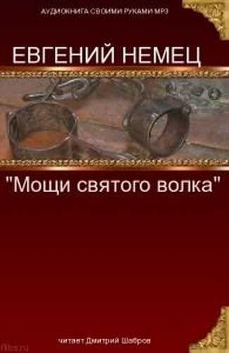 Евгений Немец. Мощи святого волка