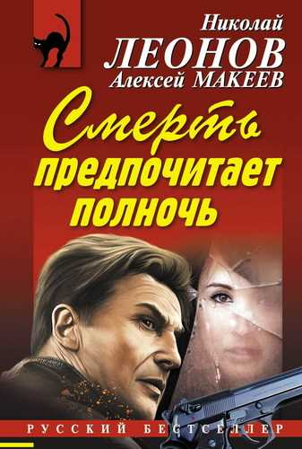 Николай Леонов, Алексей Макеев. Смерть предпочитает полночь