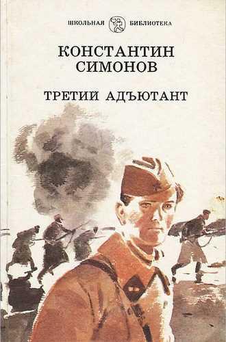 Константин Симонов. Третий адъютант