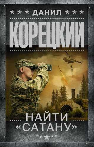 Данил Корецкий. Найти Сатану
