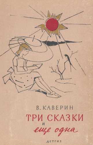 Вениамин Каверин. Три сказки и ещё одна