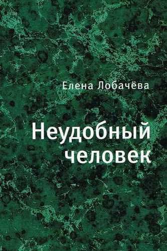 Елена Лобачёва. Неудобный человек