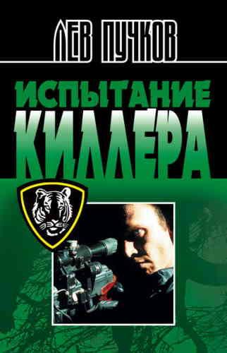 Лев Пучков. Киллер 2. Дикая степь