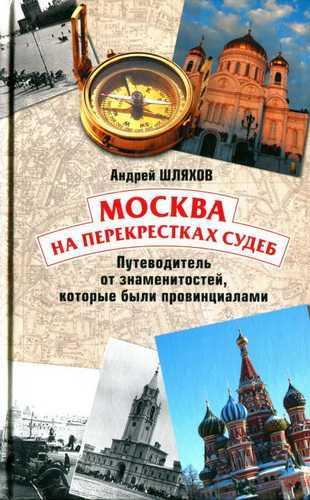 Андрей Шляхов. Москва на перекрестках судеб