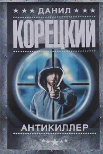 Данил Корецкий. Антикиллер 1