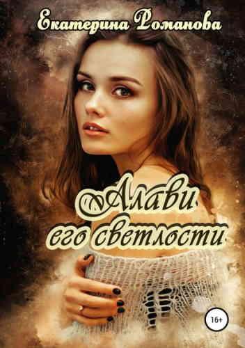 Екатерина Романова. Алави его светлости