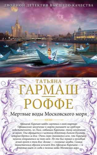 Татьяна Гармаш-Роффе. Мертвые воды Московского моря