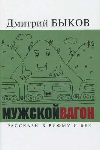 Дмитрий Быков. Мужской вагон