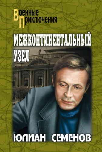 Юлиан Семенов. Межконтинентальный узел