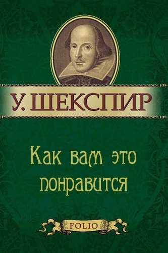 Уильям Шекспир. Как вам это понравится