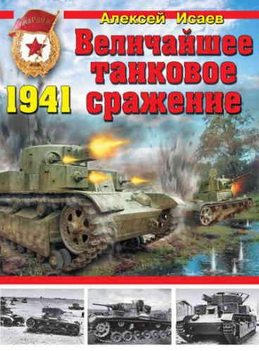 Алексей Исаев. Величайшее танковое сражение 1941