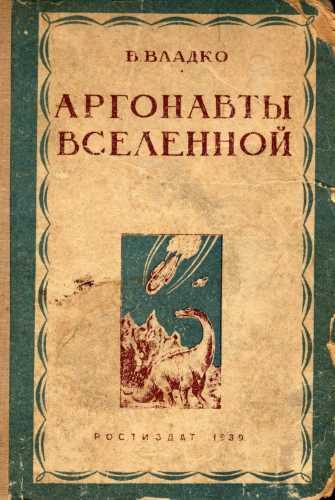 Владимир Владко. Аргонавты вселенной