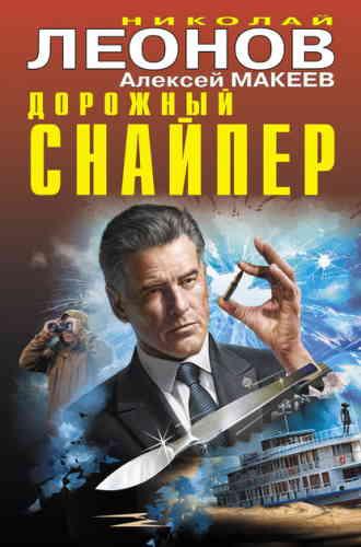 Николай Леонов, Алексей Макеев. Дорожный снайпер