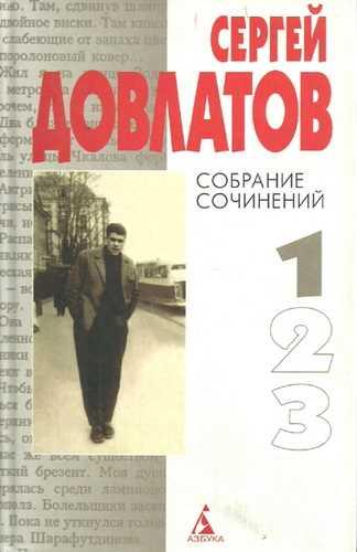 Сергей Довлатов. Собрание сочинений в трех томах