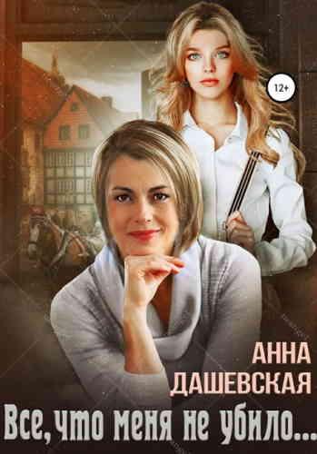 Анна Дашевская. Всё, что меня не убило…