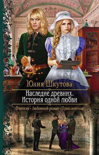Юлия Шкутова. Наследие древних. История одной любви