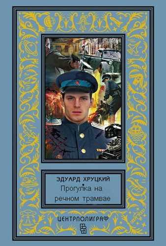 Эдуард Хруцкий. Прогулка на речном трамвае