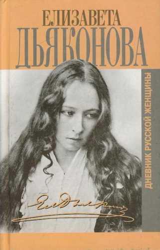 Елизавета Дьяконова. Дневник русской женщины