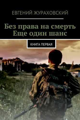 Евгений Жураховский. Еще один шанс