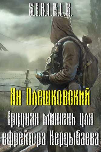 Ян Олешковский. Трудная мишень для ефрейтора Кердыбаева (Серия S.T.A.L.K.E.R.)