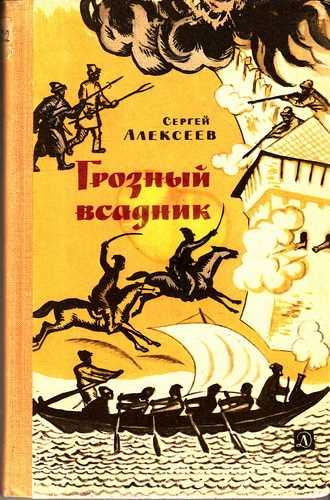 Сергей Алексеев. Грозный всадник