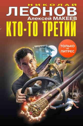 Николай Леонов, Алексей Макеев. Кто-то третий