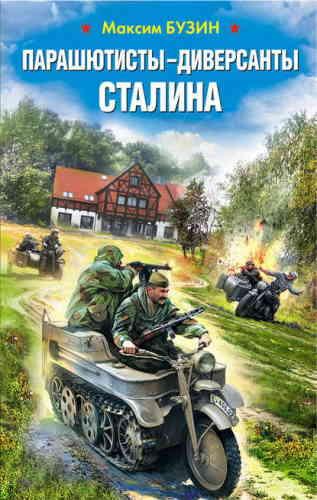 Максим Бузин. Парашютисты-диверсанты Сталина. Прорыв разведчиков