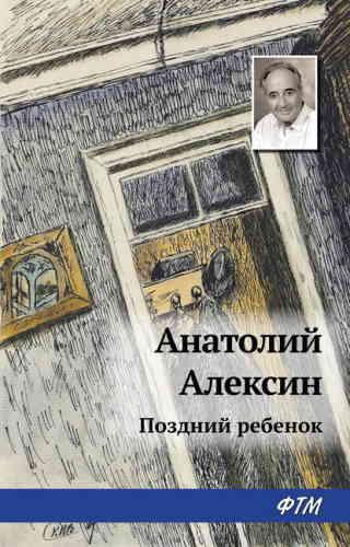 Анатолий Алексин. Поздний ребенок