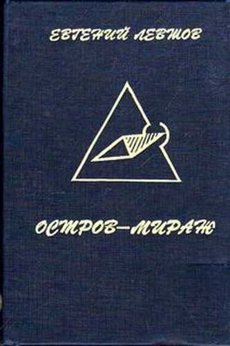 Евгений Левшов. Остров-мираж, или Путешествие в никуда