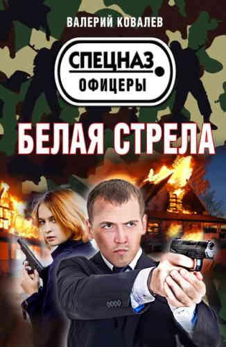 Валерий Ковалев. Белая стрела