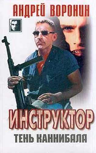 Андрей Воронин. Инструктор. Тень каннибала
