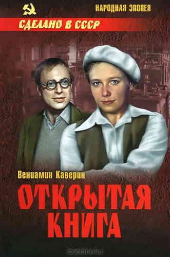 Вениамин Каверин. Открытая книга
