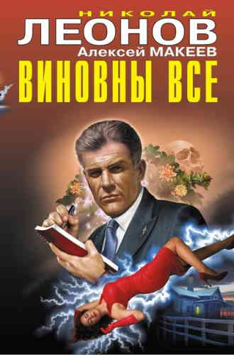 Николай Леонов, Алексей Макеев. Виновны все