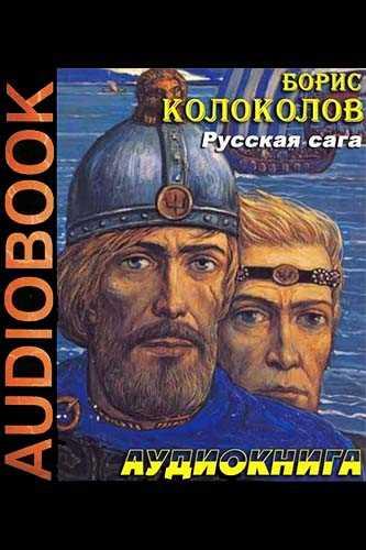 Борис Колоколов. Русская сага