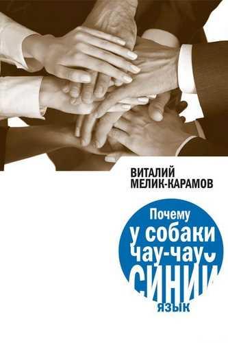 Виталий Мелик-Карамов. Почему у собаки чау-чау синий язык