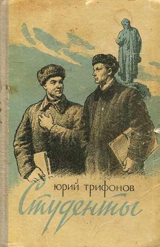 Юрий Трифонов. Студенты