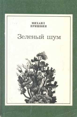 Михаил Пришвин. Зеленый шум