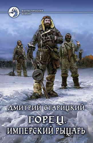 Дмитрий Старицкий. Горец 3. Имперский рыцарь
