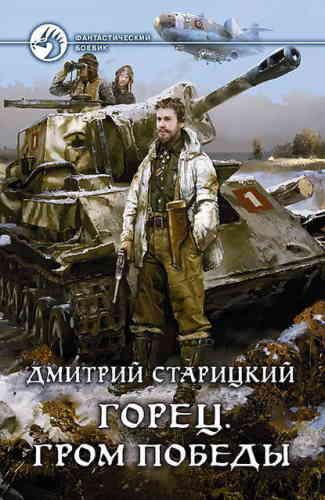 Дмитрий Старицкий. Горец 4. Гром победы