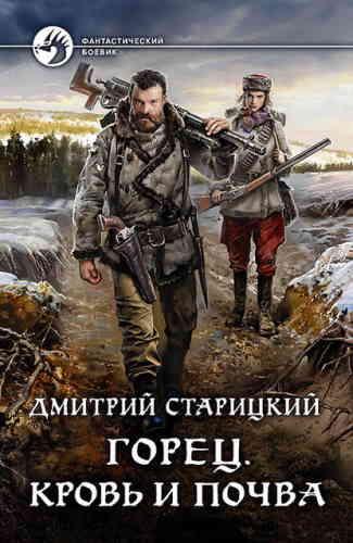 Дмитрий Старицкий. Горец 5. Кровь и почва