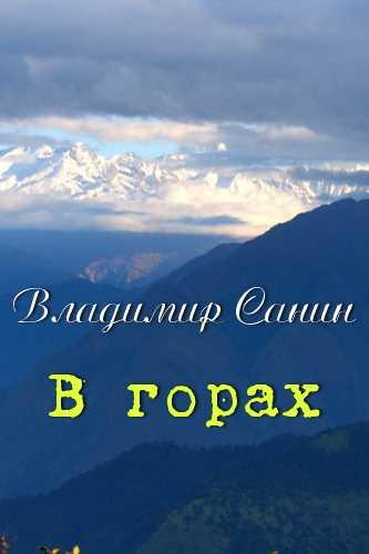 Владимир Санин. В горах