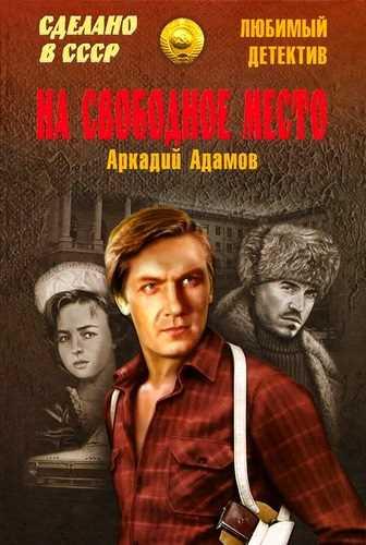 Аркадий Адамов. На свободное место