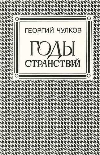 Георгий Чулков. Годы странствий