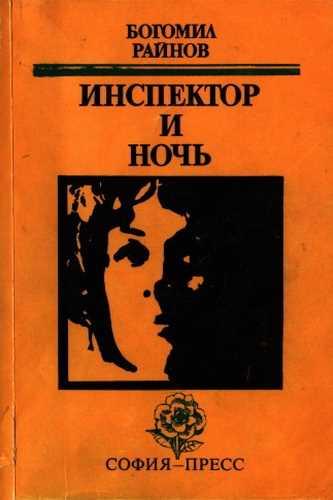 Богомил Райнов. Инспектор и ночь